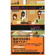 単語レボリューションBook〈1〉Classic [単行本]