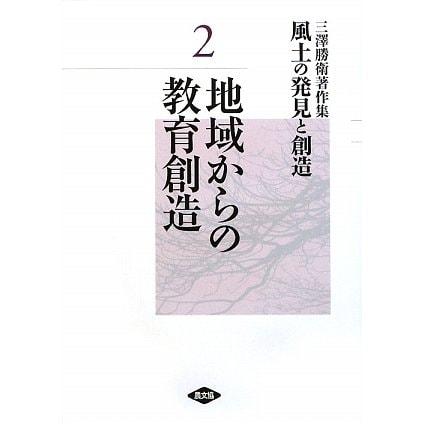 三澤勝衛著作集 風土の発見と創造〈2〉地域からの教育創造 [全集叢書]