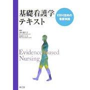 基礎看護学テキスト―EBN志向の看護実践 [単行本]