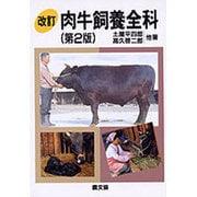 肉牛飼養全科 第2版 [単行本]