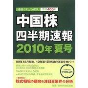 中国株四半期速報〈2010年夏号〉 [単行本]