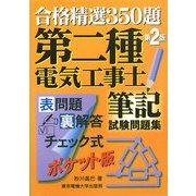 合格精選350題 第二種電気工事士筆記試験問題集 第2版 [単行本]