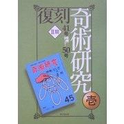 復刻 奇術研究〈第2期〉 [全集叢書]