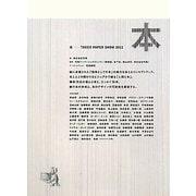 本―TAKEO PAPER SHOW〈2011〉 [単行本]