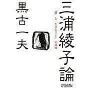 三浦綾子論―「愛」と「生きること」の意味 増補版 [単行本]