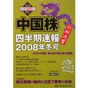 中国株四半期速報〈2008年冬号〉 [単行本]