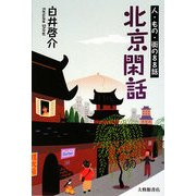 北京閑話―人・もの・街の88話 [単行本]