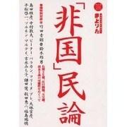 まとりた Vol.14-日本の矛盾に迫る! [ムックその他]
