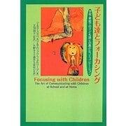 子ども達とフォーカシング―学校・家庭での子ども達との豊かなコミュニケーション [単行本]