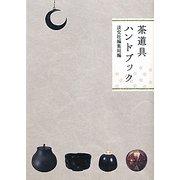 茶道具ハンドブック [単行本]