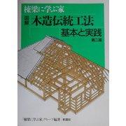 棟梁に学ぶ家 図解 木造伝統工法基本と実践 第二版 [単行本]