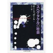 スペクタクルの社会(ちくま学芸文庫) [文庫]