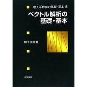 ベクトル解析の基礎・基本(理工系数学の基礎・基本〈8〉) [全集叢書]