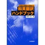和英翻訳ハンドブック―新聞記事翻訳の現場から [単行本]