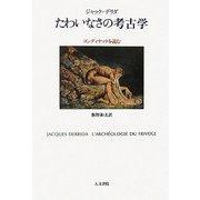 たわいなさの考古学―コンディヤックを読む [単行本]
