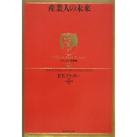 産業人の未来(ドラッカー名著集〈10〉―ドラッカー・エターナル・コレクション) [単行本]