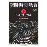 空間・時間・物質〈下〉(ちくま学芸文庫) [文庫]