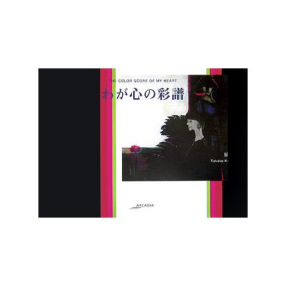 わが心の彩譜(アルカディアシリーズ―アルカディアブックス) [全集叢書]