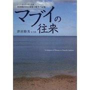 マブイの往来―ニューカレドニア-日本 引き裂かれた家族と戦争の記憶 [単行本]