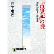 『古事記』の謎―神話が語る日本秘史(ノン・ポシェット) [文庫]