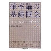 確率論の基礎概念(ちくま学芸文庫) [文庫]