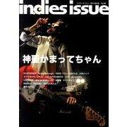 インディーズ・イシュー Vol.58(2011.8/9) [ムックその他]