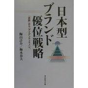 日本型ブランド優位戦略―「神話」から「アイデンティティ」へ [単行本]