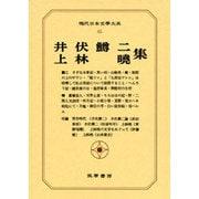 現代日本文学大系 65