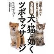 決定版 犬・猫に効くツボ・マッサージ―指圧と漢方でみるみる元気になる [単行本]