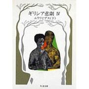 ギリシア悲劇〈4〉/エウリピデス〈下〉(ちくま文庫) [文庫]