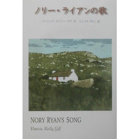 ノリー・ライアンの歌 [全集叢書]