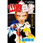 幽・遊・白書 16 魔界への突入の巻(ジャンプコミックス) [コミック]
