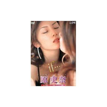 原史奈「イフ…」[DVD]