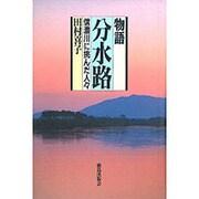 物語 分水路―信濃川に挑んだ人々 [単行本]