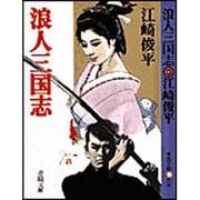 浪人三国志(春陽文庫) [文庫]