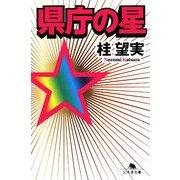 県庁の星(幻冬舎文庫) [文庫]