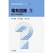 電気回路 1 直流・交流回路編(専修学校教科書シリーズ 1) [全集叢書]