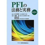 PFIの法務と実務 第2版 [単行本]