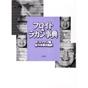フロイト&ラカン事典 [事典辞典]