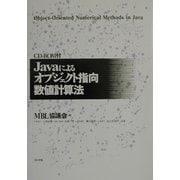 Javaによるオブジェクト指向数値計算法 [単行本]