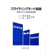スライディングモード制御―非線形ロバスト制御の設計理論 [単行本]