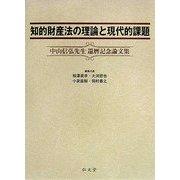 知的財産法の理論と現代的課題―中山信弘先生還暦記念論文集 [単行本]
