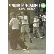 中国庶民生活図引 癒 [全集叢書]