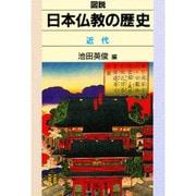 図説 日本仏教の歴史 近代 [全集叢書]