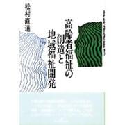 高齢者福祉の創造と地域福祉開発 [単行本]