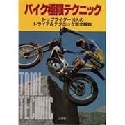 バイク極限テクニック―トップライダー10人のトライアルテクニック完全解説(SANKAIDO MOTOR BOOKS) [単行本]