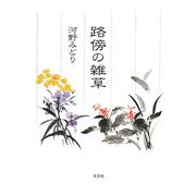 路傍の雑草(くさ) [単行本]