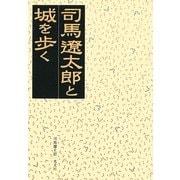 司馬遼太郎と城を歩く(光文社文庫) [文庫]