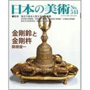 日本の美術 第541号 [ムックその他]