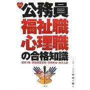 公務員福祉職・心理職の合格知識 第4版 [単行本]